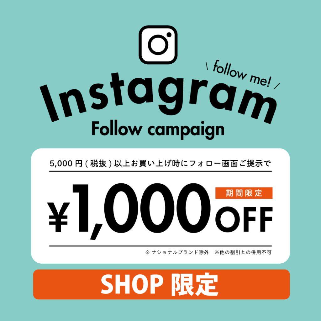 Instagram-フォローキャンペーン(1000円OFF)HP