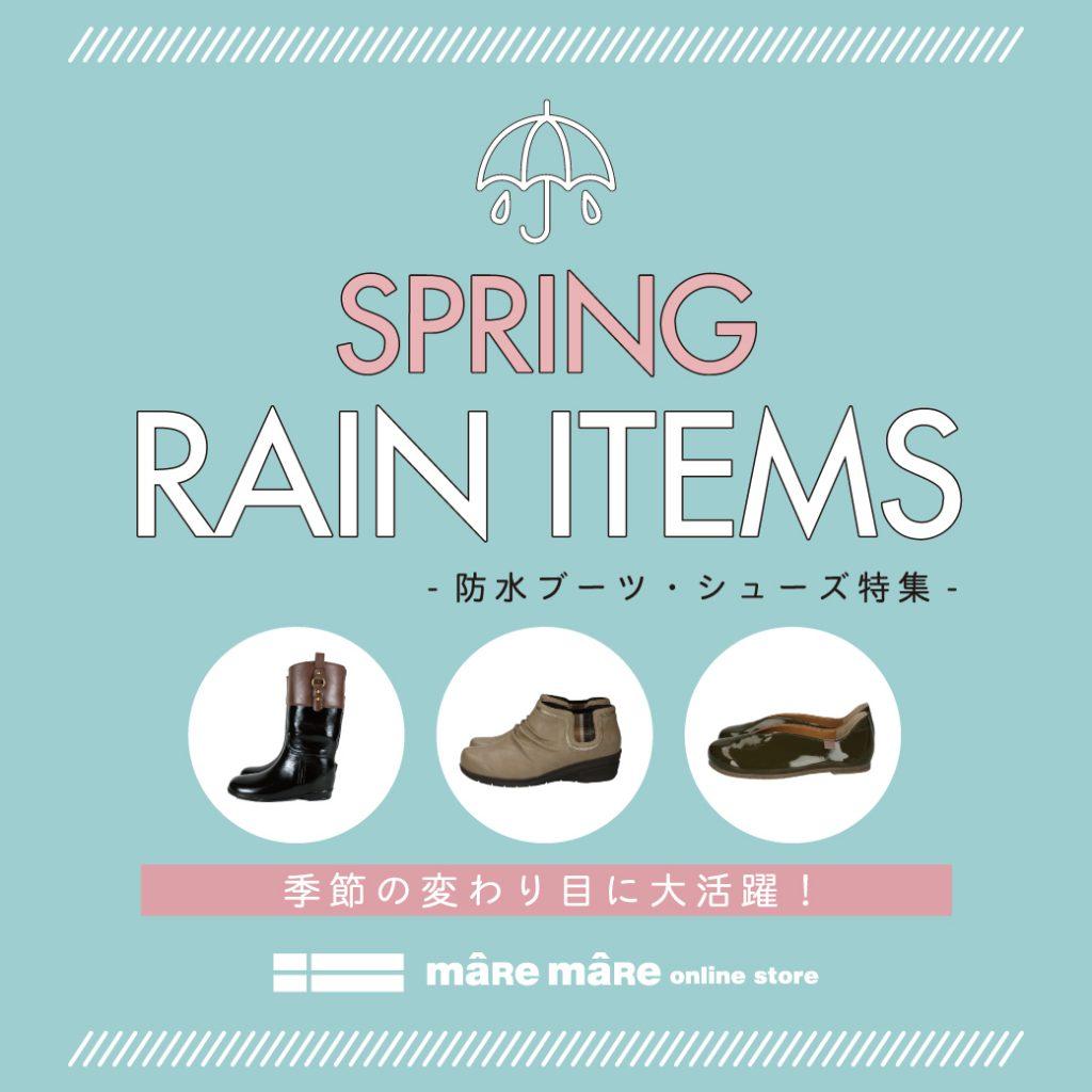 Spring-rain-item(インスタ)